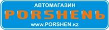 Автомагазин porshen