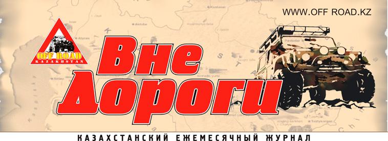 Журнал ВНЕ ДОРОГИ
